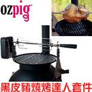 丹大戶外【OzPig】澳洲 黑皮豬專用燒...