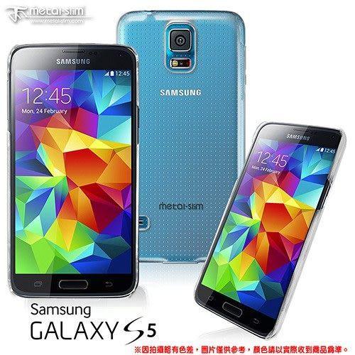 【蒙多科技】 全新引進 Metal-Slim Samsung Galaxy S5 專用 透明水晶 硬式背殼 保護殼
