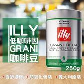 【illy】義大利 原裝進口 阿拉比卡 低咖啡因 咖啡豆 250g