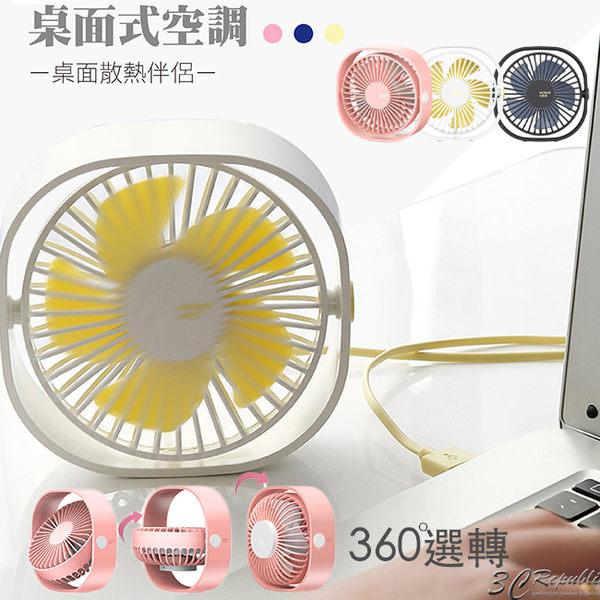 Baseus 倍思 360度旋轉 搖曳 電扇 三段 風力 桌面 風扇 迷你風扇 小風扇 USB充電