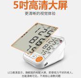 電子血壓儀- 家用老人全自動上臂式高精準測量電子血壓儀充電{快速出货}