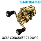 漁拓釣具 SHIMANO 18 OCEA CONQUEST CT 200PG(兩軸捲線器)