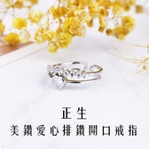 香港 正生 雙線美鑽愛心排鑽開口戒指【櫻桃飾品】【30672】