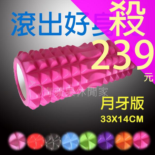 特價★青蘋果休閒家★ 瑜珈柱 月牙型 按摩滾筒 EVA 瑜伽 滾筒 滾輪 Roller 按摩棒 舒壓棒 TT0001