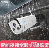 監視器喬安高清無線網絡手機遠程wifi監控器套裝智慧家用夜視室外攝像頭 【七月好物】