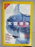 【書寶二手書T3/雜誌期刊_QBQ】國家地理雜誌_2001/1_太空求生等