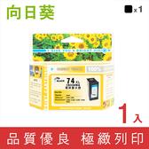 向日葵 for HP NO.74XL/CB336WA 黑色高容量環保墨水匣/適用 HP PhotoSmart C4280/C4480/C4580/C5280/D5360