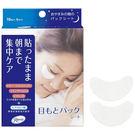 日本森下仁丹_RAVIS_夜用玻尿酸修護...