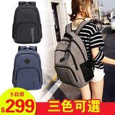現貨送卡包正韓後背包男女旅行背包大容量學生書包休閒背包戶外時尚電腦包情侶包