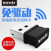 WIFI接收器【免驅動】騰達USB免驅無線網卡臺式機筆記本電腦外置WIFI接收器主榮耀 新品