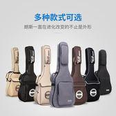 吉他袋吉他包41寸朗斯雙肩個性琴包39 40寸民謠背包袋古典學生男女加厚YYS 伊莎公主