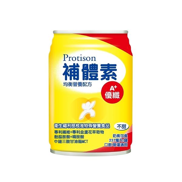 【補體素】 優纖A+ 清甜/不甜 237ml單罐 (均衡營養配方)