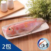 【漁季】野生紅目鰱2尾一包*2包(350G±10%/包)