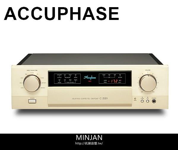 【名展音響】24分期0利率★日本 Accuphase C-2120 前級擴大機 公司貨
