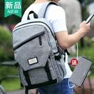 雙肩包男時尚潮流高中學生書包休閒簡約輕便大容量旅行電腦背包男 3C優購