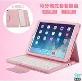蘋果ipadair2平板保護套ipad/2/3/4帶藍牙鍵盤 mini1234殼pro9.7