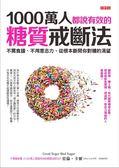(二手書)1000萬人都說有效的糖質戒斷法:不需食譜、不用意志力,從根本斷開你對糖..