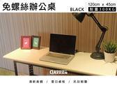 【空間特工】辦公桌(120cmx45cm灰白桌板)消光黑角鋼 高密度塑合板 工作桌 會議桌