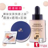 【tt max】裸妝女孩快速上妝3件組 (雙色遮瑕膏+精華粉底乳+蜜粉)