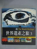 【書寶二手書T4/歷史_ZCA】世界遺產之旅3_安格麗卡.格勒貝爾