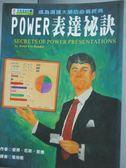 【書寶二手書T6/溝通_GSL】POWER表達祕訣_彼得.厄斯.班德
