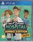 現貨 PS4遊戲 雙點醫院 珍寶版 Two Point Hospital 中文亞版【玩樂小熊】