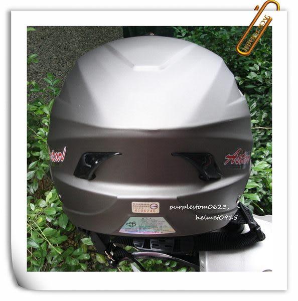 林森●GRS安全帽,雪帽,半罩,K-861,K861,可拆洗式竹炭內裡,消光灰~