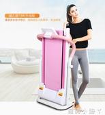 跑步機家用款電動迷你小型女生室內走步機多功能超靜音摺疊免安裝 NMS蘿莉小腳ㄚ