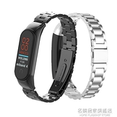 Xiaomi/米5手環3/4表帶 米手環5nfc版腕帶不銹鋼米蘭磁吸替換米智能運動 名購新品