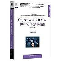 簡體書-十日到貨 R3YY【Objective-C 2.0 Mac和iOS開發實踐指南(原書第2版,資深Mac OS X和iOS...