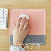 電腦防滑鼠標墊便攜pvc臺墊男女拼色時尚鼠標帖【米娜小鋪】