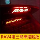 TOYOTA豐田【RAV4第三煞車燈貼膜】(2013-2020年RAV4適用) 後檔LED燈貼膜 車燈卡夢膜