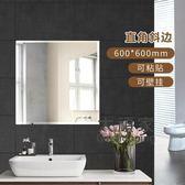 浴鏡 簡約貼牆浴室鏡子無框衛生間壁掛鏡黏貼鏡廁所洗手間化妝鏡梳妝鏡T