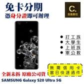 SAMSUNG Galaxy S20 Ultra 5G 512G 學生分期 軍人分期 無卡分期 免卡分期 現金分期【吉盈數位商城】