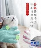 擼貓手套梳子脫毛針梳狗狗去浮毛擼毛刷狗毛神器【英賽德3C數碼館】