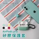 iPhone11色系搭配款 Airpods pro 保護套 矽膠保護套 保護套 液態矽膠保護套 馬卡龍配色 無線藍牙耳機