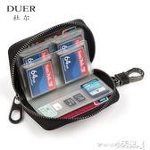記憶卡收納盒 多功能SD卡盒CF內存卡包TF卡牛皮SIM卡PSV游戲卡3DS存儲卡收納包