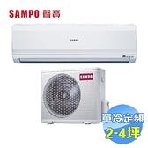 聲寶 SAMPO 單冷定頻一對一分離式冷氣 AU-PC22 / AM-PC22
