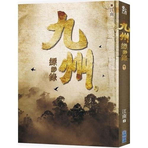 九州縹緲錄(二)蒼雲古齒
