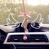1111購物節-內吊飾個性創意高檔車飾後視鏡車掛擺件掛飾女車載飾品ZMD 交換禮物