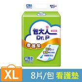 包大人 看護墊(XL 8片/包)_永豐商店