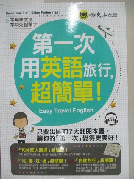 【書寶二手書T2/語言學習_GYP】第一次用英語旅行,超簡單!(附1MP3)_Kerra Tsai