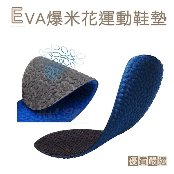 EVA爆米花運動鞋墊.鞋墊 配件 鞋材【鞋鞋俱樂部】【906-C202】