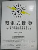 【書寶二手書T1/行銷_ORN】閃電式開發:站在風口上贏得市場,從0到100億..._Xdite 鄭伊廷