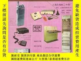二手書博民逛書店現代通信1984年12冊全.總32-43.含1984年總目錄活頁