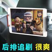 車用支架 車載後座支架ipad平板電腦 蘋果pad汽車用頭枕後排坐椅支撐手機夾 潮先生