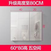 浴室鏡柜不銹鋼鏡箱掛墻式衛生間鏡面柜廁所洗手間鏡子帶置物架80【樂享生活館】liv