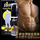 【愛愛雲端】德國 Pjur SuperH...