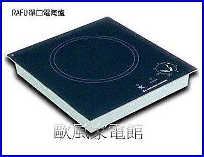 【歐風家電館】(送燒烤盤) 瑞復 ☆旋鈕式☆ 單口崁入電陶爐 RF101 / RF-101 (與德國同技術)