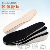 增高墊 輕盈舒適內增高鞋墊1/2/3.5cm鞋墊男女式皮鞋運動鞋防臭透氣全墊 唯伊時尚